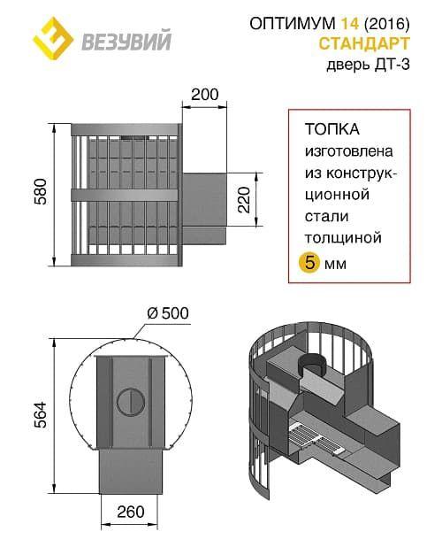 Банная печь «Везувий Оптимум Стандарт 14» (ДТ-3) 2016