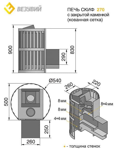 Банная печь «Везувий Скиф Ковка с закрытой каменкой 22» (270)