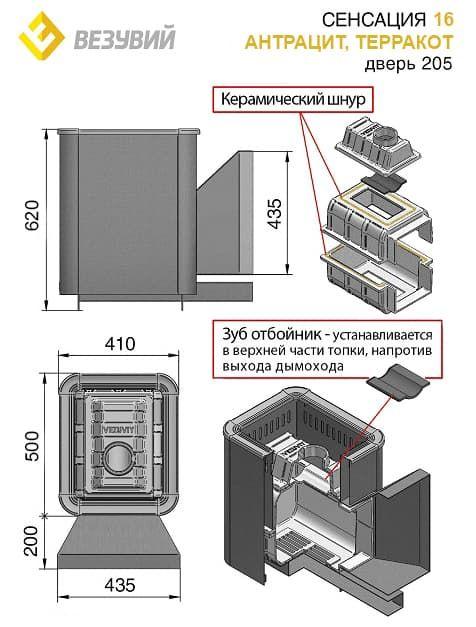 Банная печь чугунная «Везувий Сенсация 16» (205) антрацит