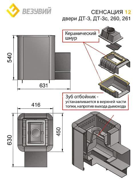 Банная печь чугунная «Везувий Сенсация 12» (261) антрацит