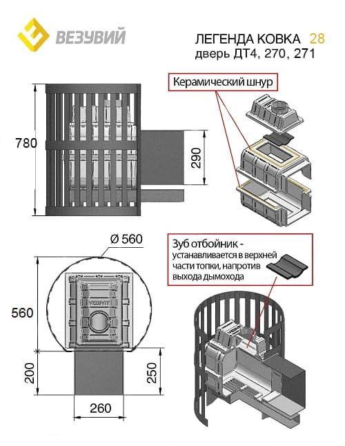 Банная печь чугунная «Везувий Легенда Ковка 28» (270)