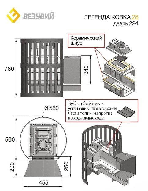 Банная печь чугунная «Везувий Легенда Ковка 28» (224)