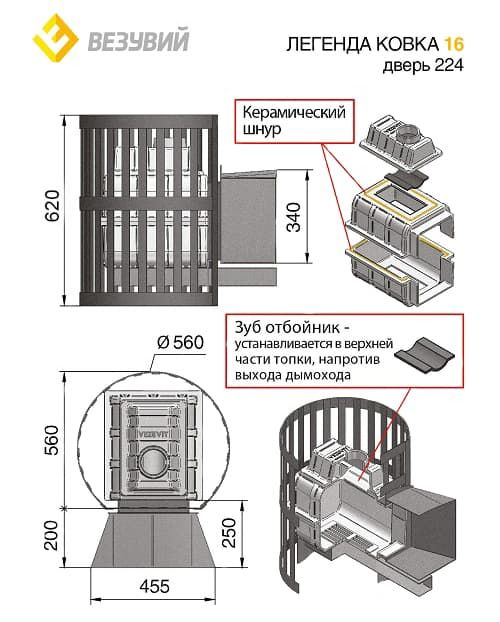 Банная печь чугунная «Везувий Легенда Ковка 16» (224)