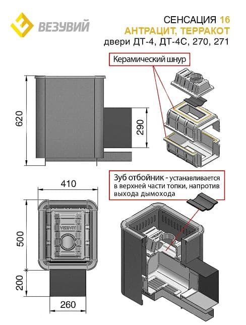 Банная печь чугунная «Везувий Сенсация 16» (270) антрацит