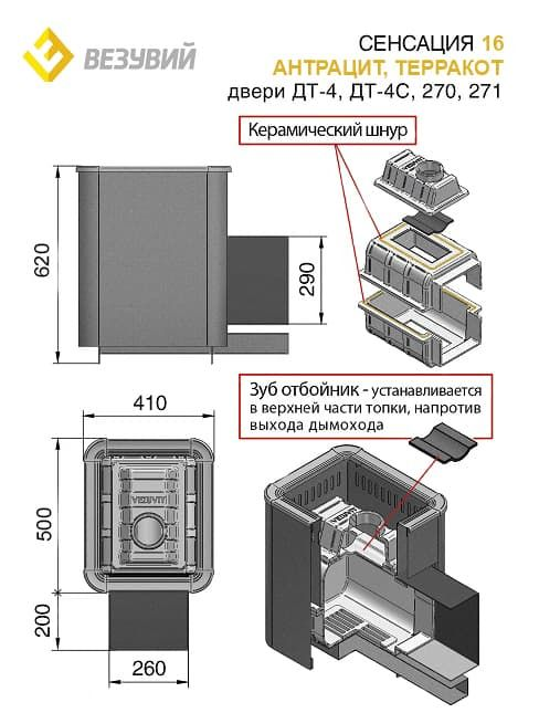 Банная печь чугунная «Везувий Сенсация 16» (271) антрацит