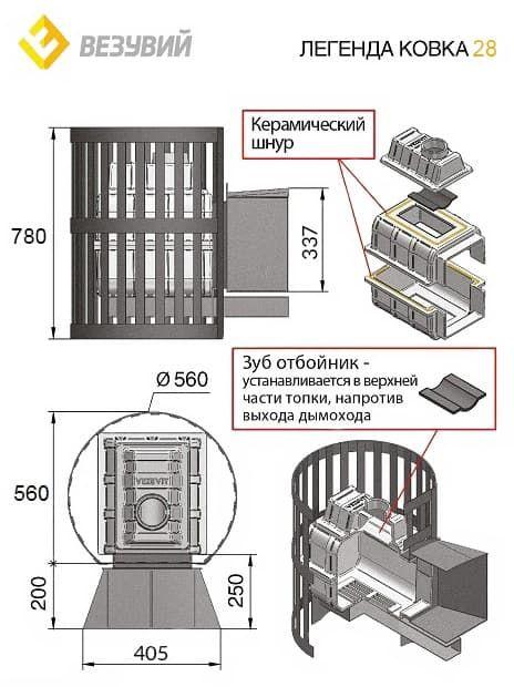 Банная печь чугунная «Везувий Легенда Ковка 28» (217)