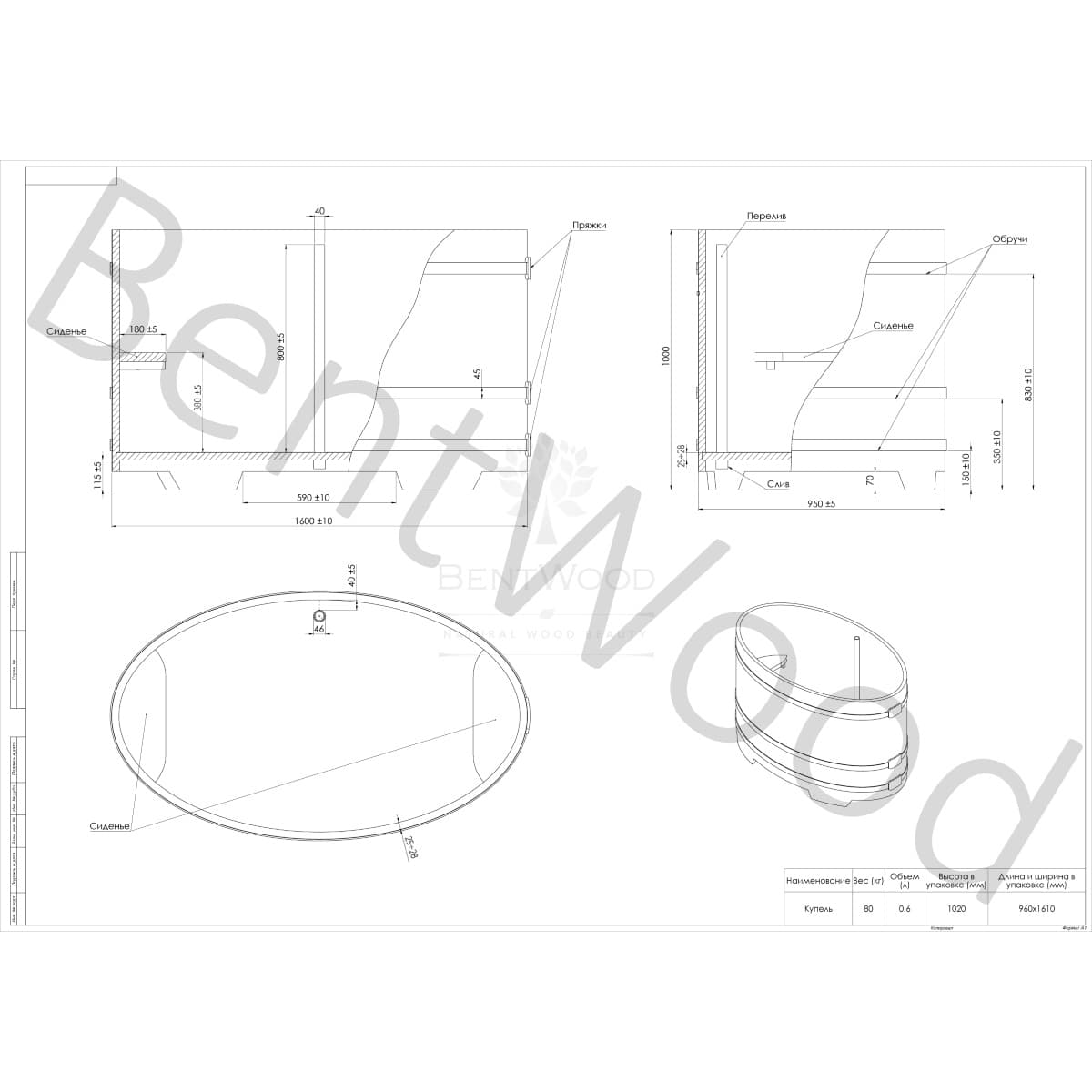 Купель овальная из дуба BentWood 0,95Х1,60