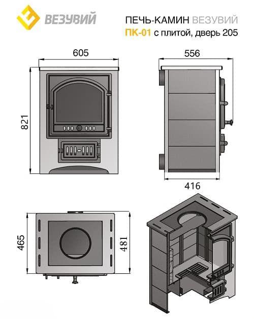Печь-камин «Везувий ПК-01» (205) с плитой и теплообменником, бежевая