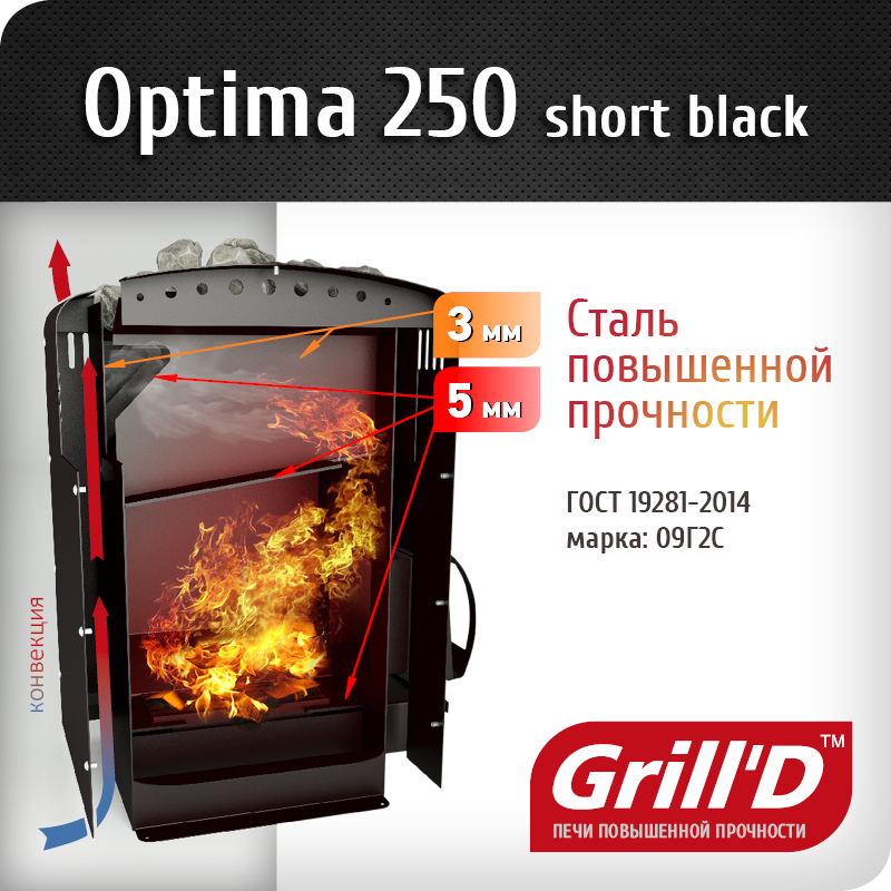 Optima 250 short black