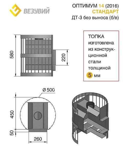 Банная печь «Везувий Оптимум Стандарт 14» (ДТ-3) 2016 без выносного канала