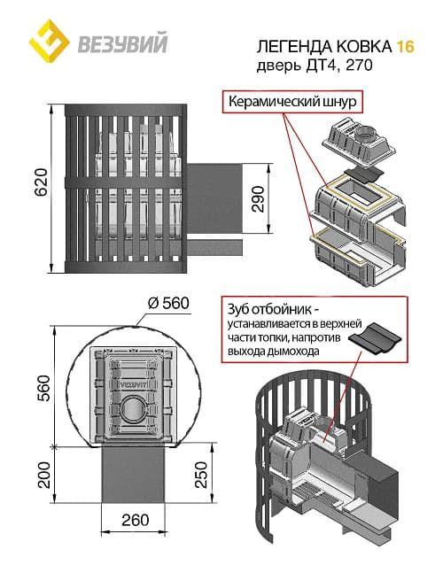 Банная печь чугунная «Везувий Легенда Ковка 16» (270)