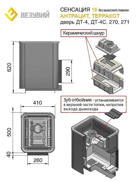Банная печь чугунная «Везувий Сенсация 16» (270) антрацит, без выносного канала