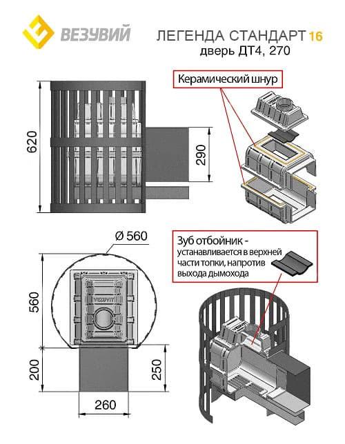 Банная печь чугунная «Везувий Легенда Стандарт 16» (ДТ-4С)