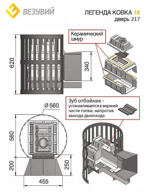 Банная печь чугунная «Везувий Легенда Ковка 16» (217)